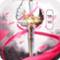 洪荒剑诀 v8.2.0 安卓版