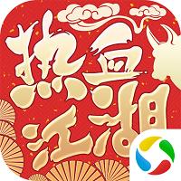 热血江湖手游腾讯版v83.0