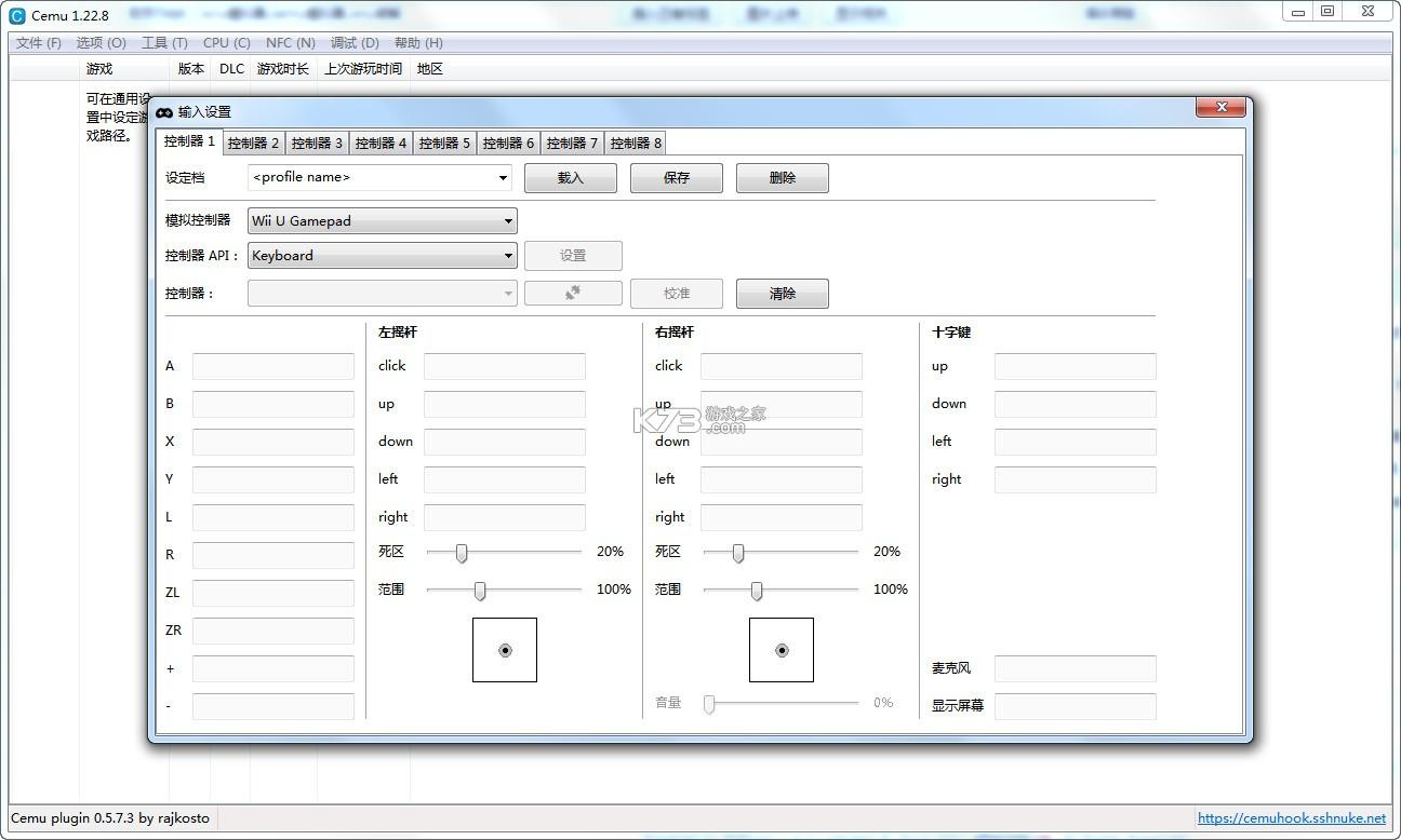 wiiu模拟器Cemu v1.22.8 中文汉化版下载 截图
