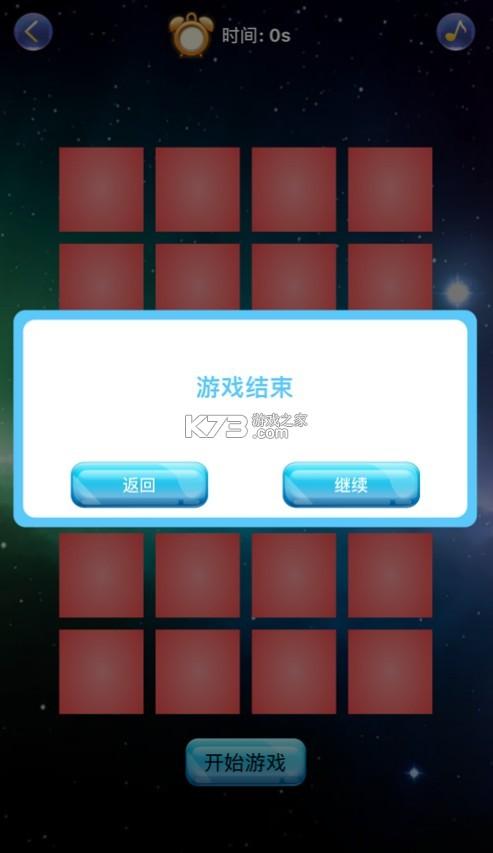 消失的喵星人 v1.0 手机版 截图
