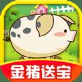 福气金猪红包版v1.0.1