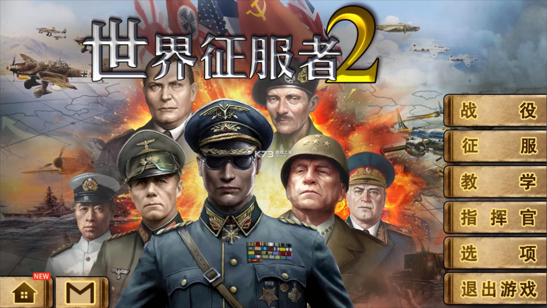 世界征服者2 v1.3.8 官方版 截图