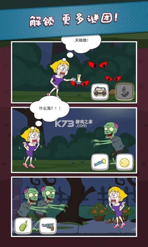救救小姐姐 v1.2.9 破解版去广告 截图