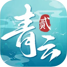 青云诀2无敌版v1.5.1