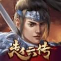 三国志赵云传送首充版v1.1.4
