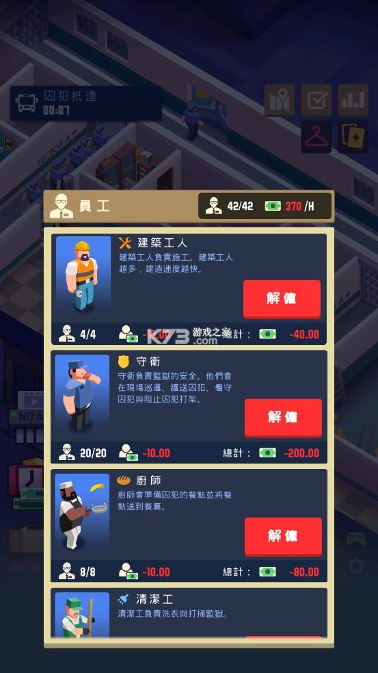 监狱帝国大亨 v2.2.4 最新中文内购破解版 截图