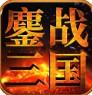 鏖战三国无限体力版v1.0.3
