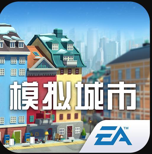 模拟城市我是市长星月游园版v0.50