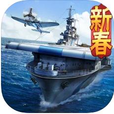 战舰帝国破解版无限金币无限钻石v7.0.78