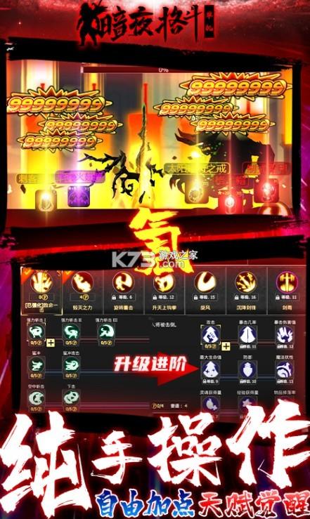 暗夜格斗 v2.2 单机版 截图