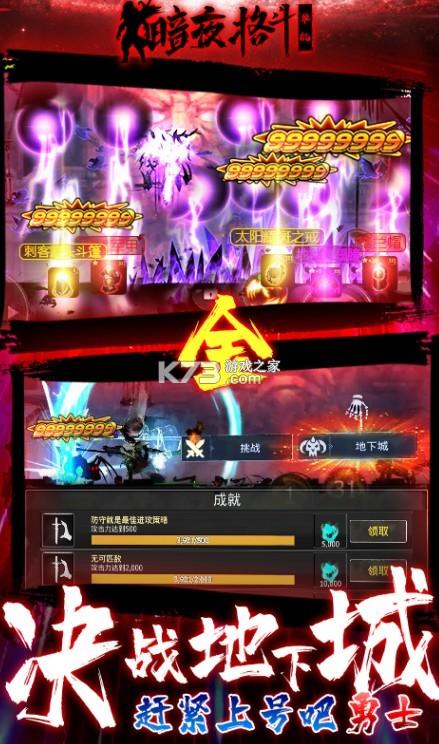 暗夜格斗 v2.2 无限金币版 截图
