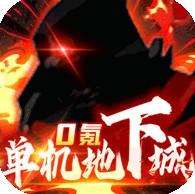 暗夜格斗 v2.2 单机版