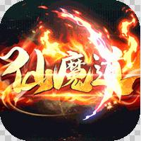 仙魔道满v版v1.0.0