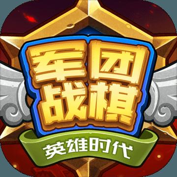 军团战棋英雄时代无限资源版v1.6.8