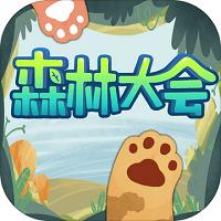 森林大会测试版v1.1