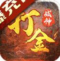 战神荣耀红包版v1.0