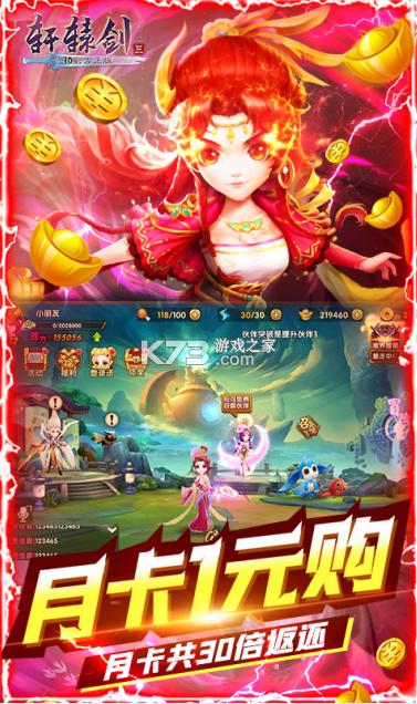 轩辕剑3 v1.0.0 bt版 截图