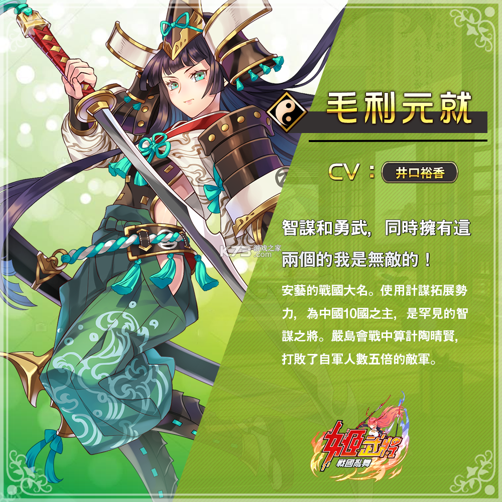 姬武将 v1.0.161 日服版 截图