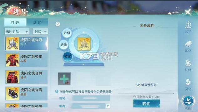 天下手游 v1.1.29 斗战山海版本 截图