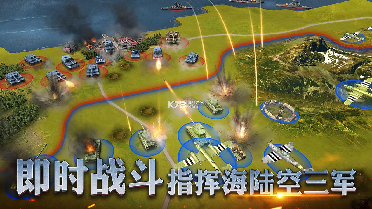 二战风云2 v1.0.29.1 腾讯版 截图
