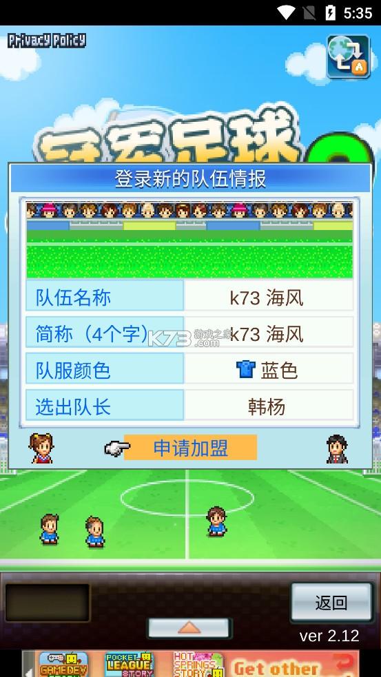 冠军足球2 v2.1.2 破解版无限金币 截图