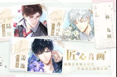 光与夜之恋 v1.4.0405 游戏 截图