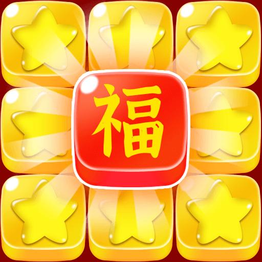 五福消消消 v1.0 红包版