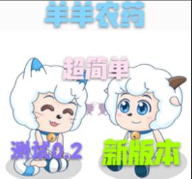 羊羊荣耀 v2.0 试玩版