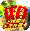 屠龙之怒无限元宝版v1.0.0