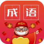 成语红包场红包版v1.0
