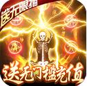 幻世英雄福袋送千充版v2.0.16
