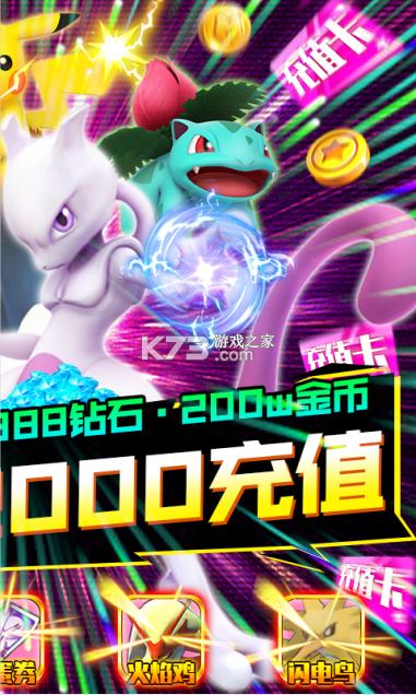 魔兽小宠物 v20.55 送2000元充值版 截图
