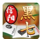 肥肥信阳黑七金币版v16.4.03060601