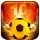 辉煌足球 v1.0.5 手游