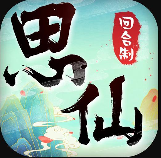 思仙九游版v1.0.0.1