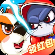 猫狗大乐斗红包版v1.0.1