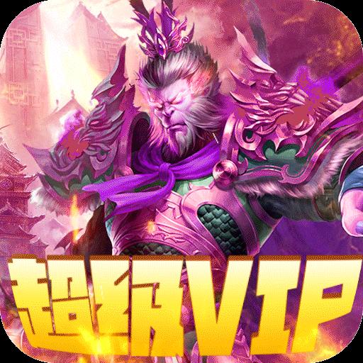 王者军团超V版v1.0.0