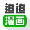 追追漫画破解版iosv2.6.5