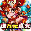 战魂西游GM无限充版v1.0.0