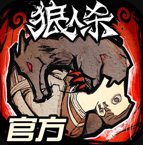 狼人杀官方正版主播争霸赛版v2.3.13