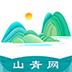 山青网 v1.0 app