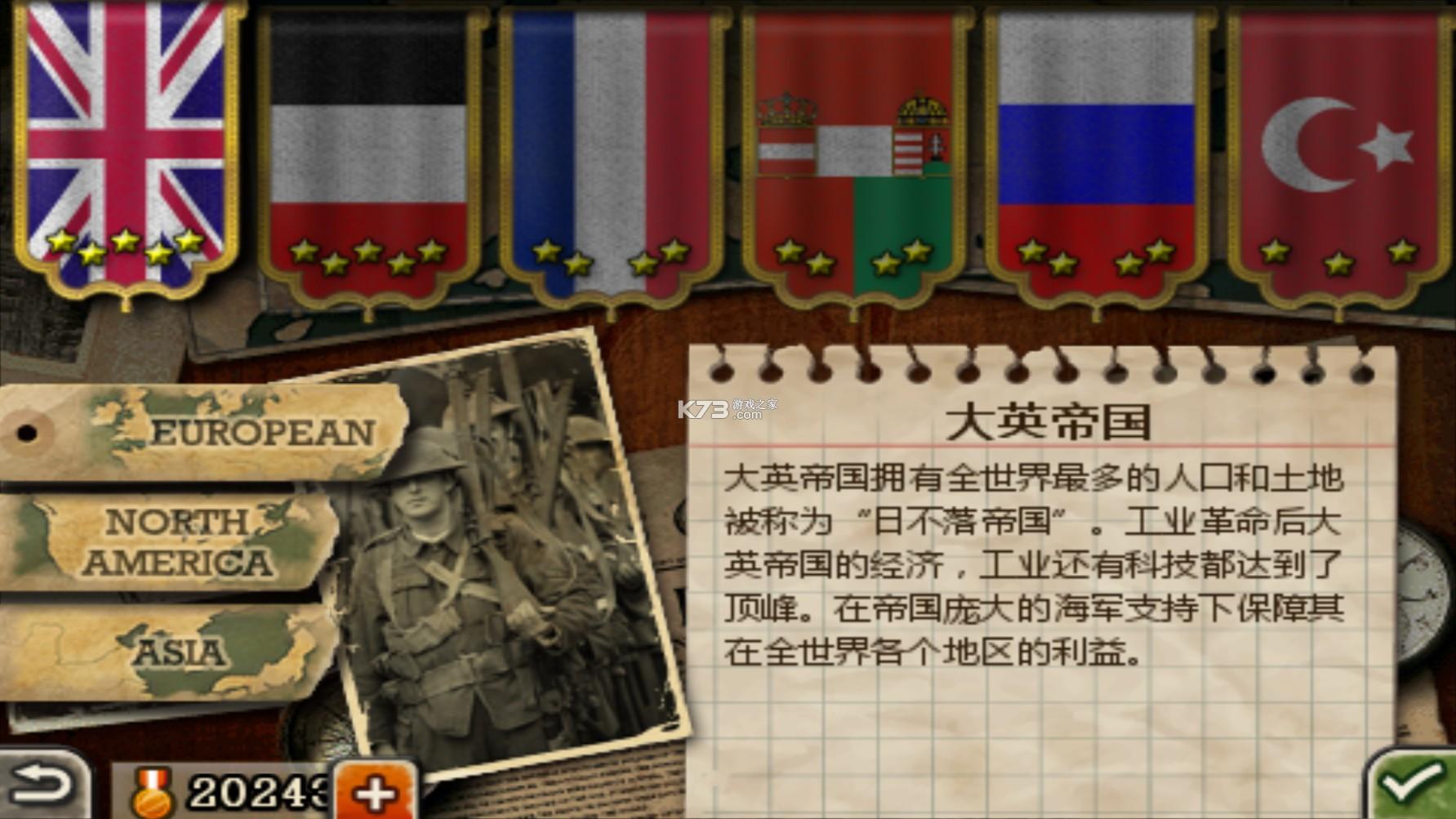 欧陆战争3 v2.2.0 官方中文版 截图
