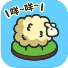 羊羊要秃了安卓版