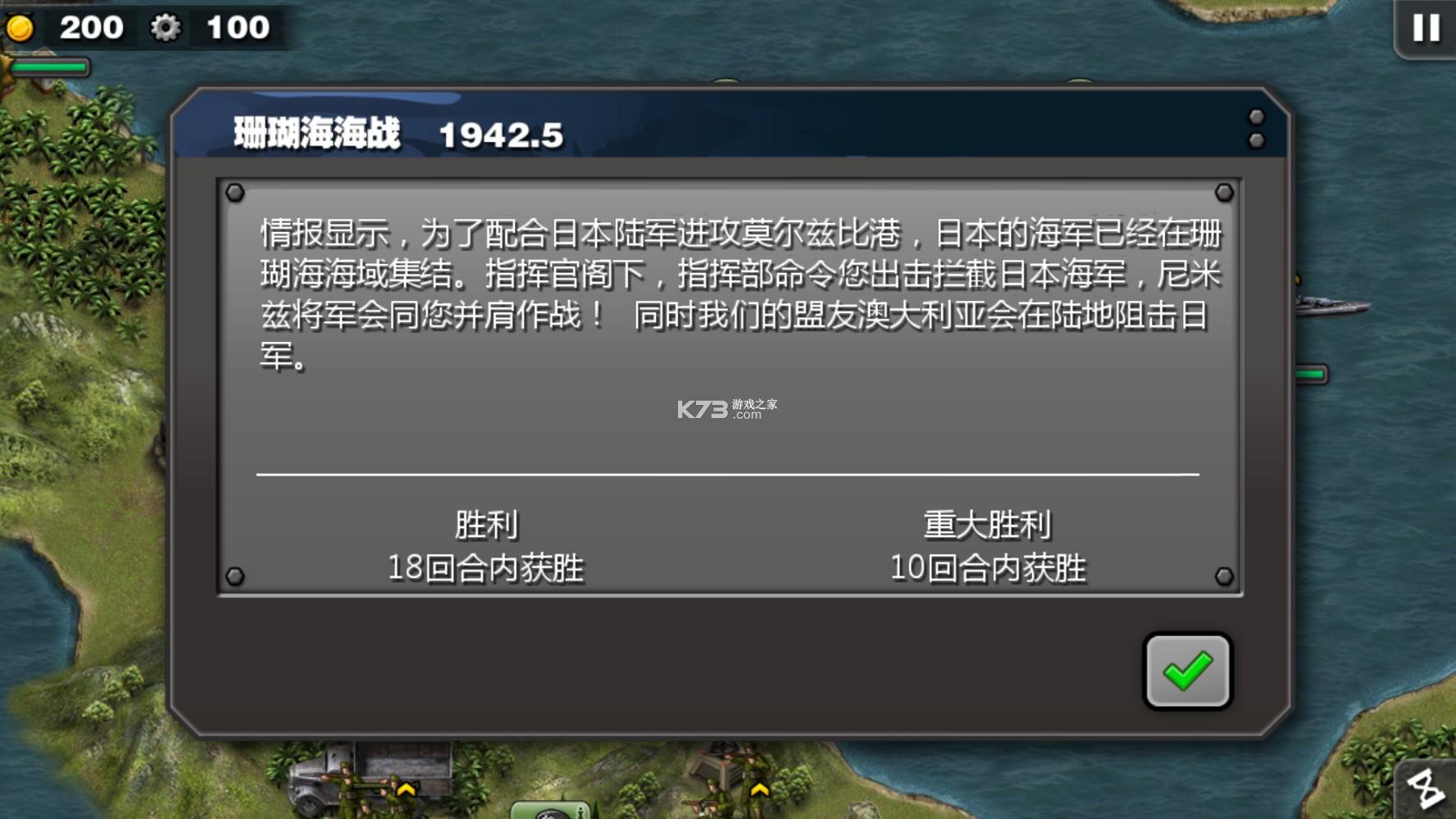 将军的荣耀太平洋战争 v1.3.10 破解版无限金币勋章 截图