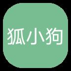 狐小狗软件库合集软件v1.0