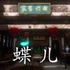 孙美琪疑案蝶儿游戏v1.0.2
