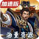 优拓中华英雄 v1.0.0 满v版