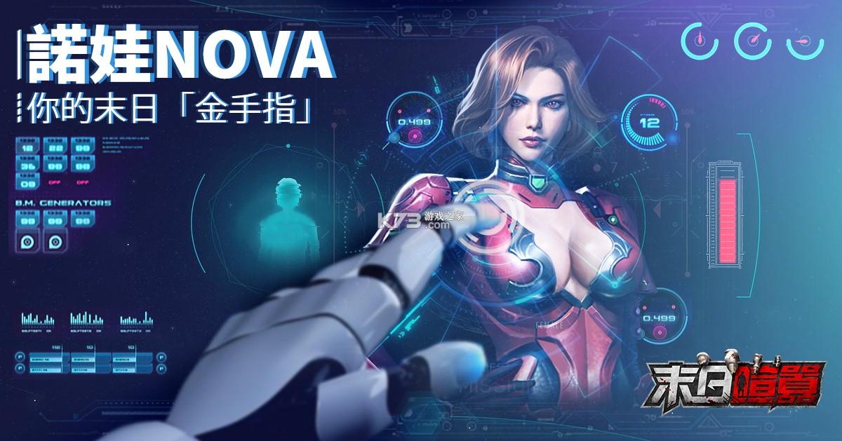 末日喧嚣 v7.0.23 台服中文版 截图