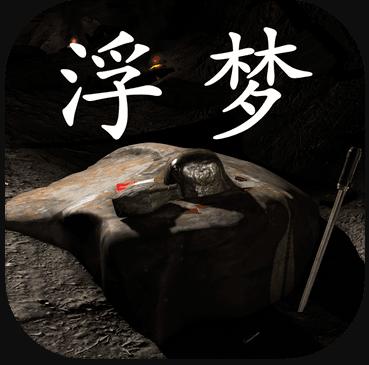 浮梦 v1.0 游戏