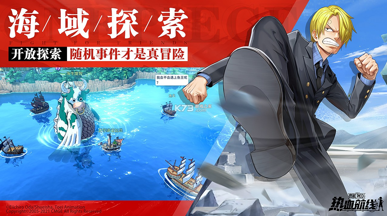 海贼王热血航线 v1.0.7 九游版 截图